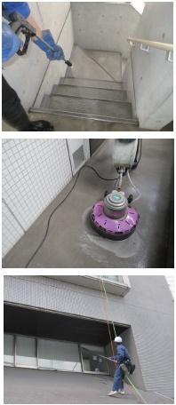 清掃管理業務